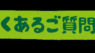 超初心者向けQ&A